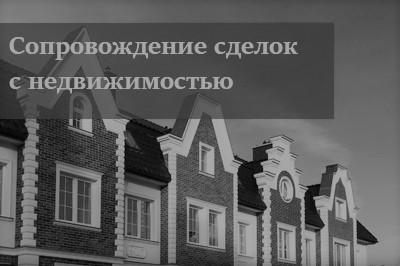 Юридическое сопровождение сделок с недвижимостью в Москве