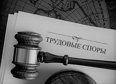 Юрист по трудовым спорам в Москве