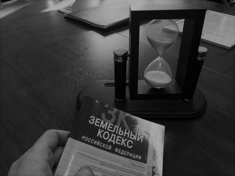 Юрист по земельным спорам в Москве