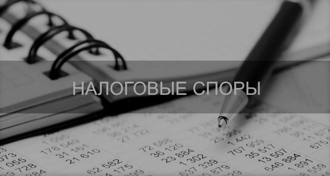 Юрист по налоговым спорам в Москве