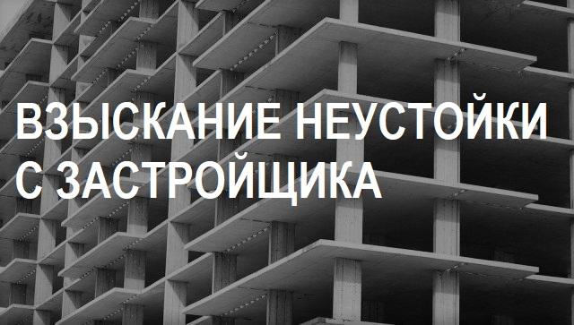 Взыскание неустойки с застройщика в Москве