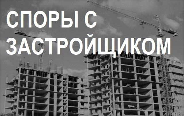Споры с застройщиками в Москве